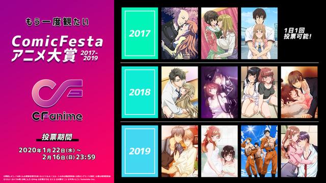 「もう一度観たいComicFestaアニメ大賞 2017-2019」、第3位は「XL上司。」第8話! 3/1(日)25時~TOKYO MXにて再放送決定!!