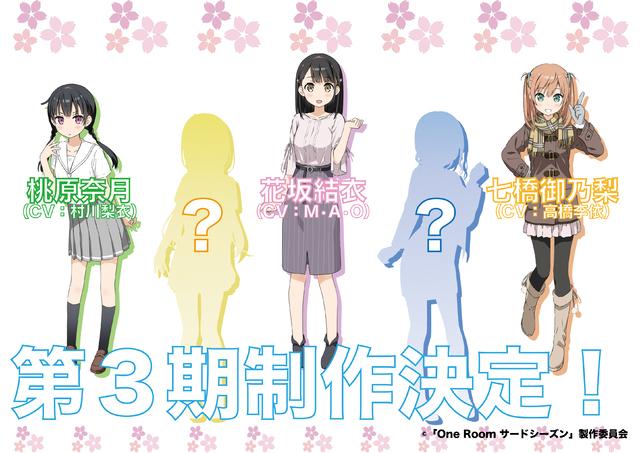 TVアニメ「One Room」サードシーズン制作決定! 新キャラ2名のシルエット&オリジナルPV公開!