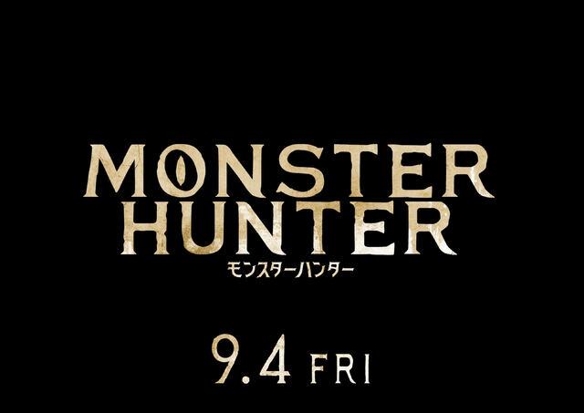 実写映画「モンスターハンター」、2020年9月4日(金)日米同時公開決定! 世界初披露の場面写真が公開に!!