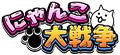 「にゃんこ大戦争」×「初音ミク」初コラボが決定!「ミクの日」3月9日より開催!!