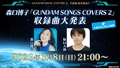 森口博子「GUNDAM SONG COVERS 2」収録カバー曲発表特番、3/8に配信!「機動戦士Vガンダム」主人公ウッソ役の阪口大助も出演決定!!