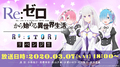 「Re:ゼロから始める異世界生活」、中止決定のイベントにかわり、メインキャスト総出演の生放送特番が決定!!