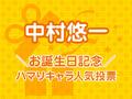 敢えて言わせてもらおう、さすおにであると!「中村悠一お誕生日記念! ハマりキャラ人気投票」結果発表!!