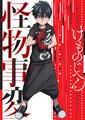 怪物相手の探偵稼業を描く! TVアニメ「怪物事変」、主人公・夏羽のアニメビジュアルとメインスタッフ発表