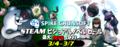 スパイク・チュンソフト、「Steam ビジュアルノベル セール 2020」に15タイトルを出品。3月7日までの期間限定で最大80%OFFで購入可能