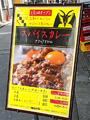 旨辛カレー店「スパイスカレー ブラックデビル」が3月1日よりランチタイムのみ営業中!