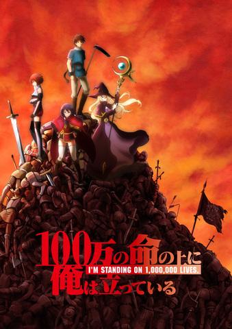 累計130万部突破の新感覚異世界ファンタジー「100万の命の上に俺は立っている」、2020年10月にアニメ化決定! 主人公キャストに上村祐翔