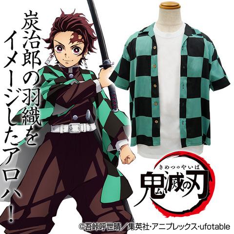 「鬼滅の刃」より、竈門炭治郎&冨岡義勇の羽織りがアロハシャツになって登場! カナヲの銅貨も発売決定