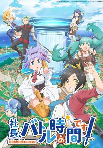 TVアニメ「社長、バトルの時間です!」、PV第2弾公開! OPテーマは和氣あず未、EDテーマはユトリア(CV:市ノ瀬加那)が担当!