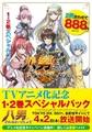 TVアニメ「八男って、それはないでしょう!」キービジュアル第4弾を解禁! 4/2放送開始の第1話あらすじと先行カットも公開!