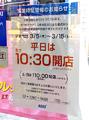 秋葉原界隈の新型コロナウイルス拡大防止に伴う営業時間短縮・休業 店舗まとめ(2020年6月15日更新)