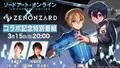 「ソードアート・オンライン」×デジタルカードゲームアプリ「ゼノンザード」コラボレーション、3月23日(月)より実施決定!