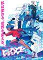 TRIGGERの新アニメ「BNA ビー・エヌ・エー」、キービジュアル第3弾&新キャラ&キャスト一挙発表!