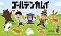 「ゴールデンカムイ」コミックス23巻 アニメDVD同梱版、発売決定! 禁断のエピソード「支遁動物記」編をアニメ化