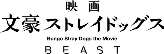 大人気文ストの実写映画「映画 文豪ストレイドッグス BEAST」製作決定! 舞台「文豪ストレイドッグス」新作上演決定!