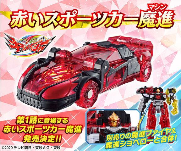 3/8より放送開始となった「魔進戦隊キラメイジャー」より、第1話に登場した「魔進マッカ」と呼ばれる 「赤いスポーツカー魔進」が登場!