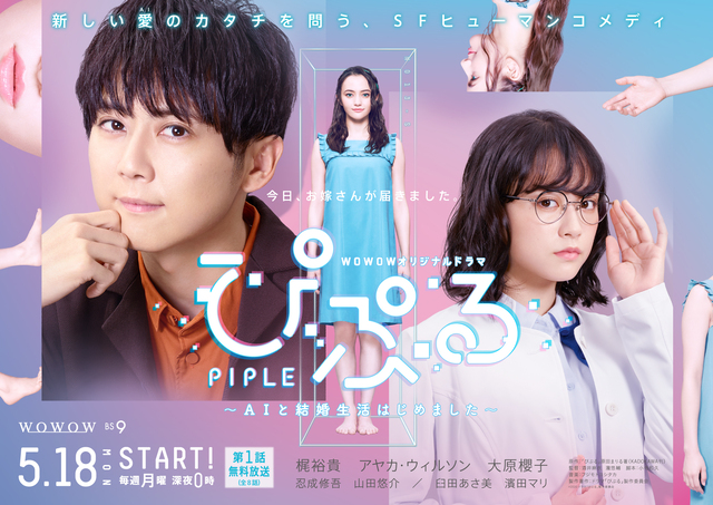 梶裕貴が主演のドラマ「ぴぷる~AI と結婚生活はじめました~」、フルキャスト情報とポスタービジュアルが公開