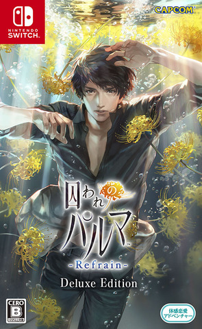ガラス越しの恋愛アドベンチャー「囚われのパルマ Refrain」のSwitch版が本日発売!