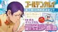 TVアニメ「ゴールデンカムイ」第三期、10月より放送決定! PV第1弾公開&第一期・第二期の再放送決定