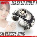 「仮面ライダー」から、旧1号変身ベルトを模したシルバー925リングが登場!