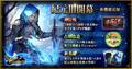 スマホ向け戦略シミュレーション「ブラックホライズン」にて、「紀元III」が明日3月18日より開幕! 限定召喚「現世の英霊」も開催