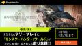 「モンスターハンター:ワールド」がPS Plusでフリープレイ可能に! 大型拡張コンテンツ「アイスボーン」は40%OFFでセール中!