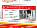 レザーシューズブランド「ロックポート エクスプレス アキバ・トリム店」が明日3月19日オープン! 「ボーズ・ダイレクトストア アキバトリム店」跡地