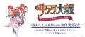 「サクラ大戦」OVAシリーズBD-BOX発売記念特集サイト、歴代ヒロインインタビュー第三弾を公開。神崎すみれ役の富沢美智恵登場!