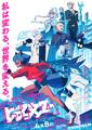 春アニメ「BNA ビー・エヌ・エー」、Netflix配信開始記念スペシャル生番組レポート到着!