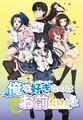 OVA「俺を好きなのはお前だけかよ~俺たちのゲームセット~」、キービジュアル&新映像公開!