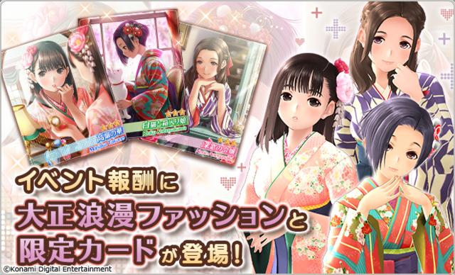 愛花・凛子・寧々が大正浪漫ファッションに! スマホゲーム「ラブプラス EVERY」のイベント「図書室より愛をこめて」が開始