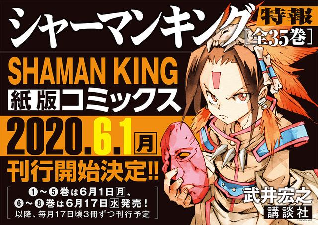 「SHAMAN KING」全35巻、6/1より刊行決定! 電子配信のみで刊行されていた「SHAMAN KING 完結版」が新仕様で単行本に!!