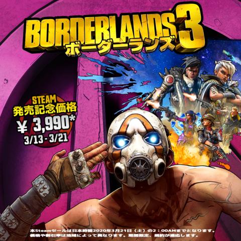 人気シューティングRPG「ボーダーランズ3」のSteam版が本日3月16日より配信開始! お手頃価格で購入可能な記念セールも開催中