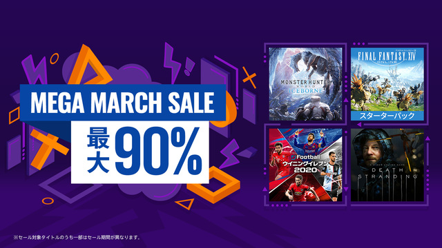 362タイトルがセール対象! 人気ゲームが最大90%OFFになる、PS Store「MEGA MARCH SALE」が本日スタート!