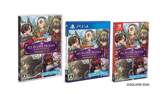 全追加パッケージを収録した「ドラゴンクエストX オールインワンパッケージ version 1-5」が5月14日に発売