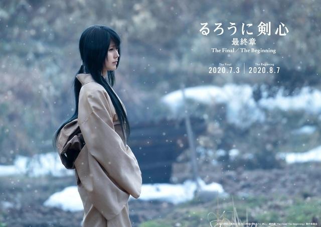 実写映画版「るろうに剣心 最終章」、剣心に斬殺された妻・雪代巴役に有村架純が決定!