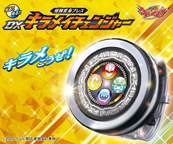 「魔進戦隊キラメイジャー」から、「煌輝変身ブレス DXキラメイチェンジャー」が登場!