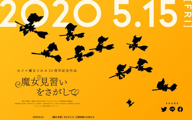 5/15公開予定だった劇場版アニメ「魔女見習いをさがして」、公開延期が決定