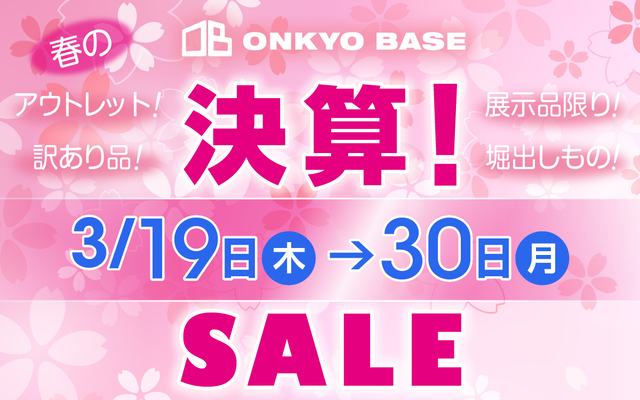 「ONKYO BASE」にてヘッドホン、アンプ、プレーヤーなどのアウトレット・リファービッシュ製品をお得に買える決算セールを開催中!
