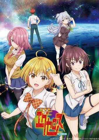 TVアニメ「ド級編隊エグゼロス」、2020年7月より放送開始! キセイ蟲に立ち向かうエグゼロスたちに期待の高まる第1弾PV公開!