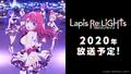 【動画あり】2020年内にTVアニメ化! 「魔法」×「アイドル」のメディアミックスプロジェクト「ラピスリライツ 」PV第1弾を公開!