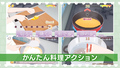 Nintendo Switch用ソフト「毎日♪ 衛宮さんちの今日のごはん」、2020年5月発売! 主題歌を歌う三月のパンタシアからコメント到着!!