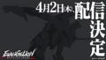 スマホ向けシネマティック3Dバトルゲーム「エヴァンゲリオン バトルフィールズ」、サービス開始日が4月2日に再決定!