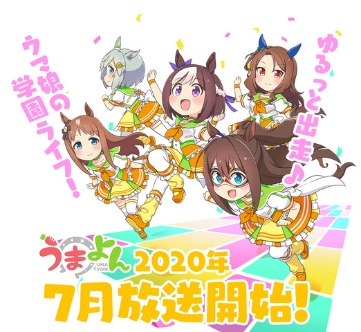 「ウマ娘 プリティーダービー」から、4コマ漫画「うまよん」アニメが7月放送決定! キービジュアル、第1弾PV、主題歌公開!!