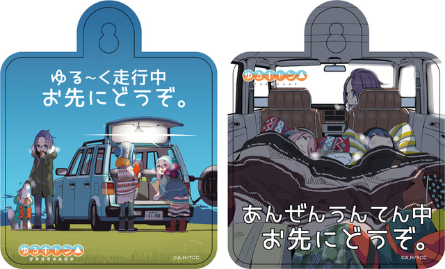 「ゆるキャン△」より、あfろ先生の原作イラストを使用したキャンプグッズ3種が発売!