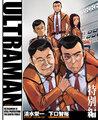 豪華特典満載! 4月より地上波放送もスタートのアニメ「ULTRAMAN」 Blu-ray BOX、6月24日に発売決定!