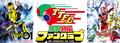 東映特撮ファンクラブ(TTFC)にて、「春の新規入会キャンペーン」スタート! 見放題タイトルも大増量!!