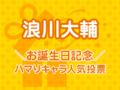 実は声優活動35周年の大ベテラン!「浪川大輔お誕生日記念! ハマりキャラ人気投票」スタート!