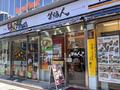 とんこつラーメン「笑福人」が3月26日より営業中! 豚骨ラーメン店「色彩」跡地