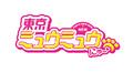 「東京ミュウミュウ」を原作とした、完全新作アニメ「東京ミュウミュウ にゅ~」制作決定! 主人公・桃宮いちご役はオーディションで決定!!